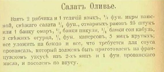 классич рецепт оливье